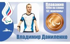 Петербуржец Владимир Даниленко первым принес медаль в копилку паралимпийской сборной России!