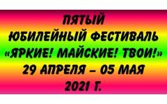 Международный фестиваль «Яркие! Майские! Твои!»