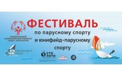 Фестиваль по парусному спорту и юнифайд парусному спорту на Крестовском