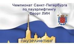 Чемпионат Санкт-Петербурга по пауэрлифтингу: прямая трансляция 7 февраля в 10 утра